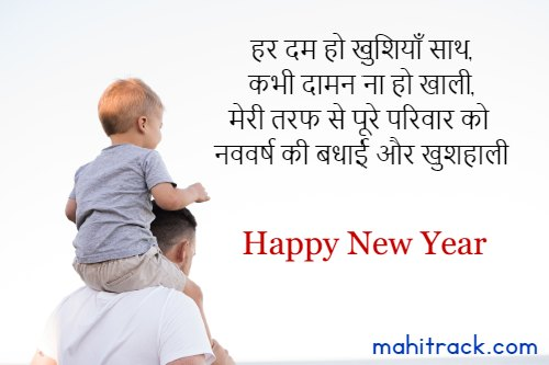 Happy New Year status for Family in Hindi 2021
