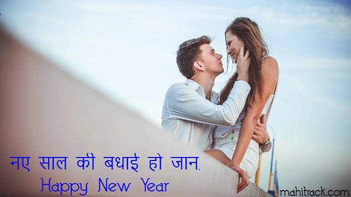 Happy New Year Wishes for Husband in Hindi