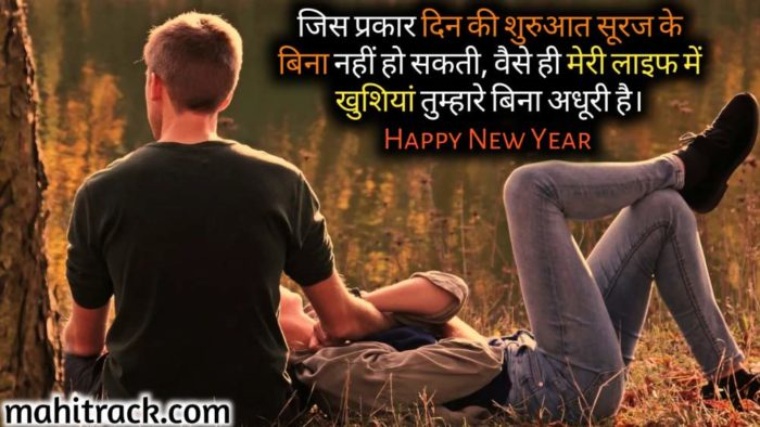 Happy New Year Wishes & Messages for Lover in Hindi 2020