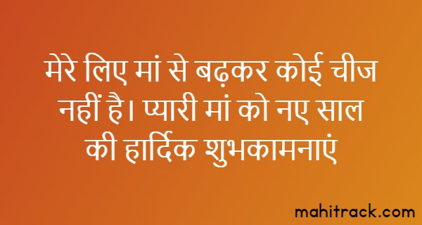 happy new year wishes for mother in hindi