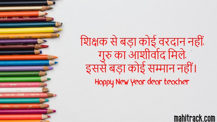 Happy New Year Wishes for Teachers in Hindi