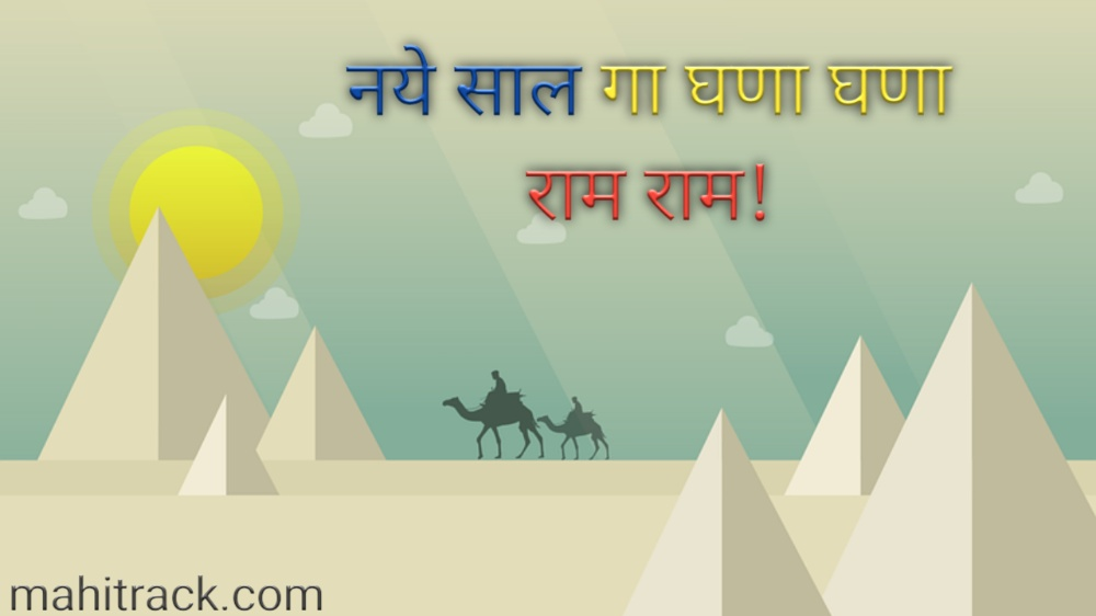 marwadi new year photo, rajasthani image download new year, new year wishes in rajasthani