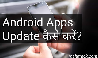 Google Play Store Se Apps Update Kaise Kare, Android apps update kaise kare
