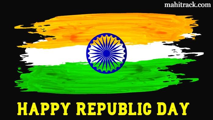गणतंत्र दिवस 2020 की हार्दिक शुभकामनायें बधाई संदेश हिंदी में