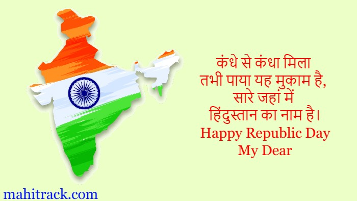 happy republic day message in hindi image download