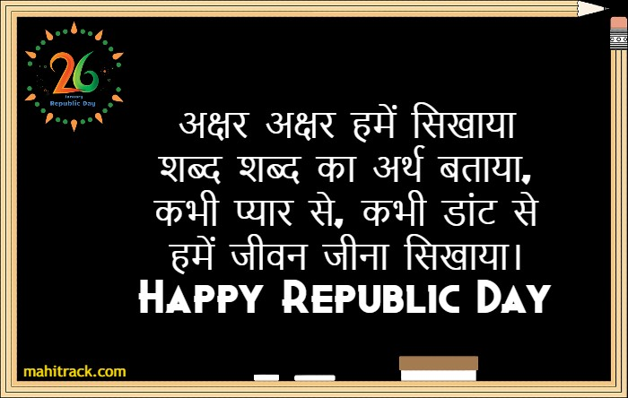 Happy Republic Day Wishes for Teachers in Hindi