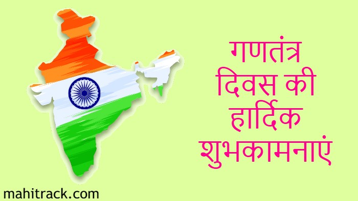 Happy Republic Day Wishes in Hindi 2021