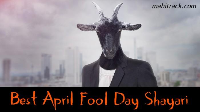 April Fool Day Shayari in Hindi 2021