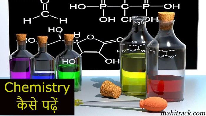 केमिस्ट्री कैसे पढ़ें, How to Study Chemistry in Hindi