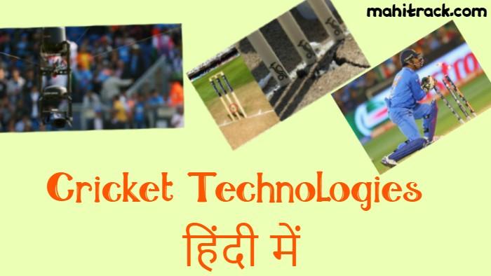 Cricket technology in hindi, cricket me use hone wali top technology