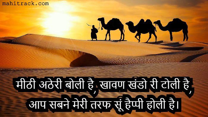 rajasthani marwadi holi wishes, holi wishes rajasthani marwadi image photo download