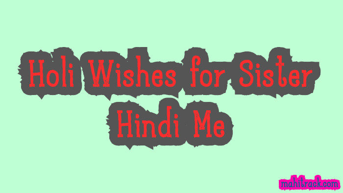 Holi Wishes for Sister in Hindi