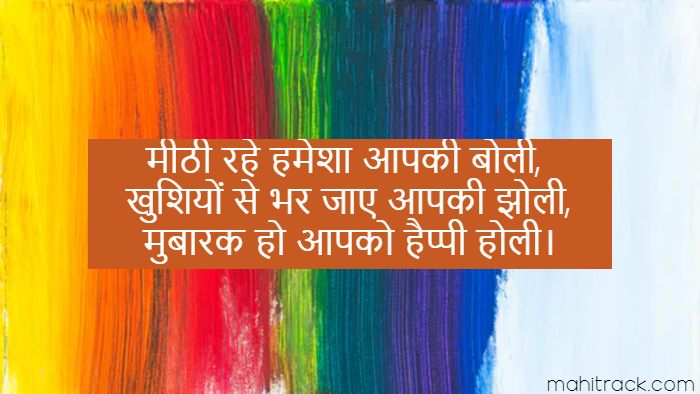 Happy Holi Wishes for Teachers in Hindi