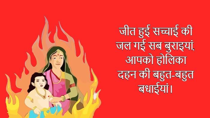Happy Holika Dahan Wishes in Hindi, holika dahan ki shubhkamnaye