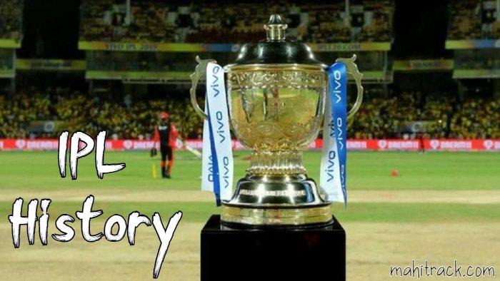 आईपीएल का इतिहास, IPL History in Hindi