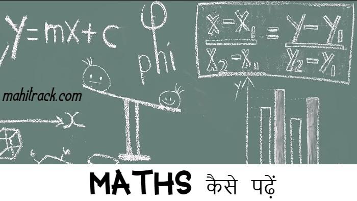 गणित कैसे पढ़ें, How to Study Maths in Hindi