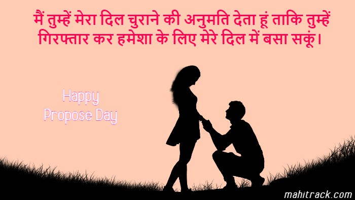 Propose Day Messages for Girlfriend in Hindi