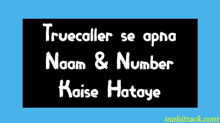 Truecaller से अपना नाम और नंबर कैसे हटाएं