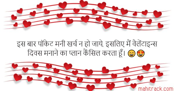 Funny Valentines Day Message in hindi