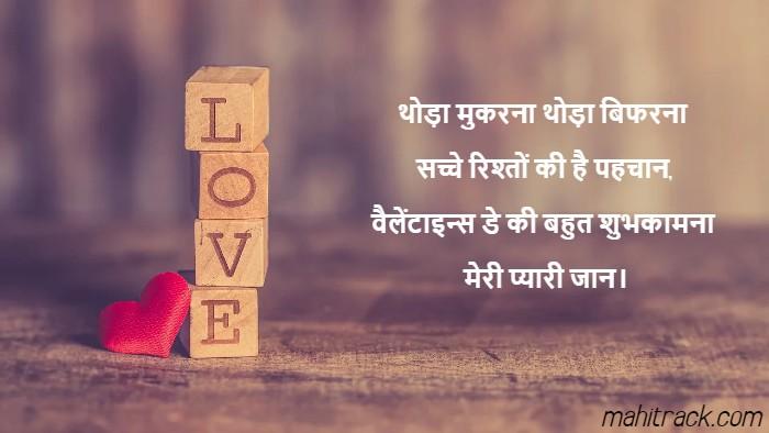 Happy Valentine Day Shayari for Boyfriend in Hindi