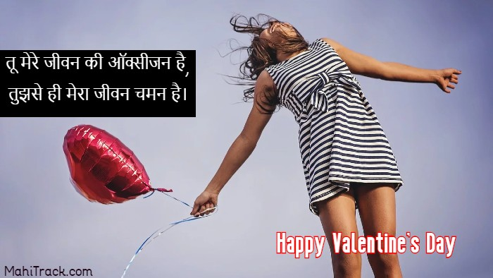 Happy Valentine Day Wishes for Wife in Hindi