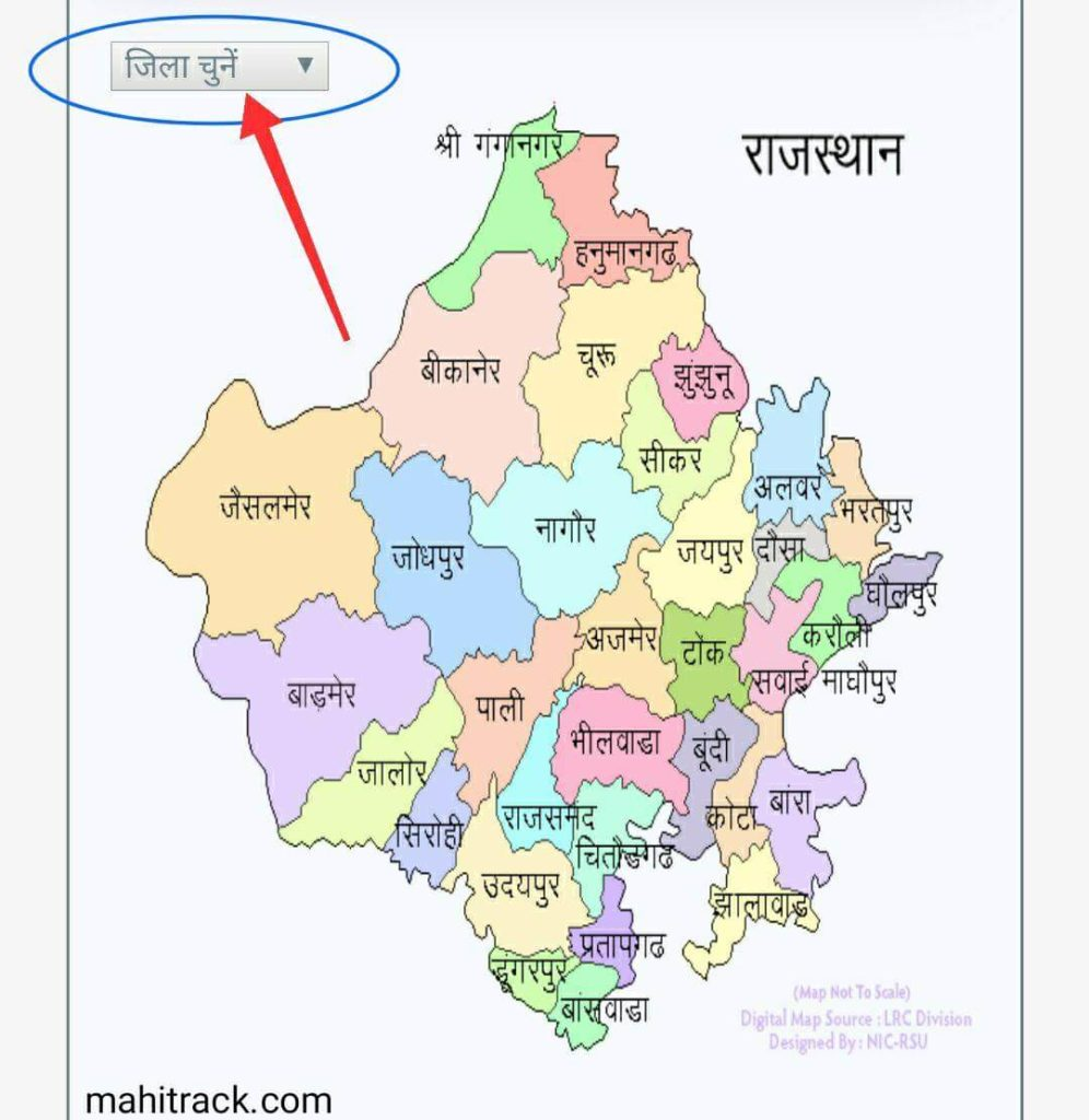 अपना खाता राजस्थान ऑनलाइन