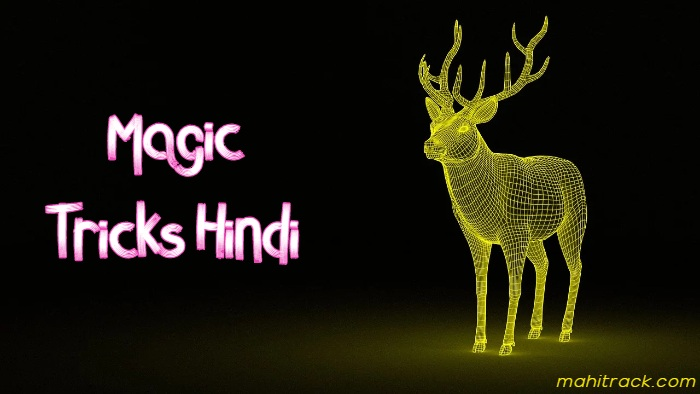 latest magic tricks in hindi
