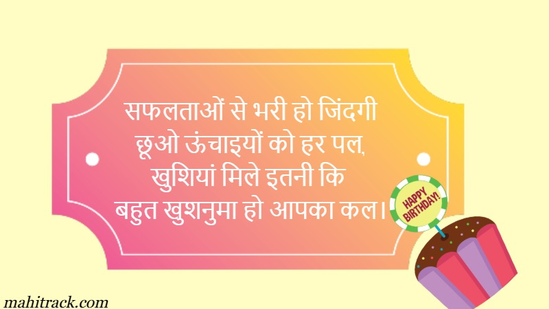 Best Unique Birthday Wishes for Bhabhi in Hindi