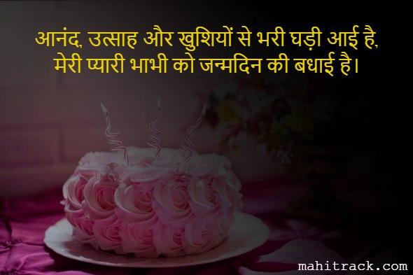 Happy Birthday Bhabhi Status in Hindi