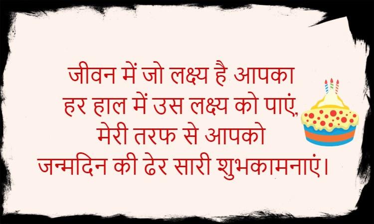 birthday shayari for bhabhi in hindi