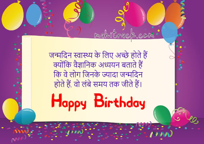 funny birthday wishes for friends in hindi