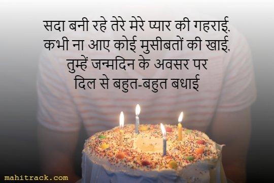 happy birthday message for friend in hindi