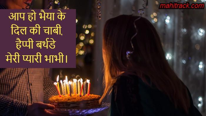 happy birthday wishes for bhabhi in hindi