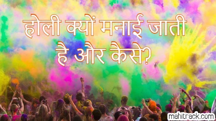 होली कैसे मनाते हैं, Holi Celebration in Hindi