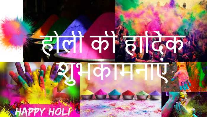 होली की हार्दिक शुभकामनाएं – Happy Holi Wishes Messages SMS in Hindi