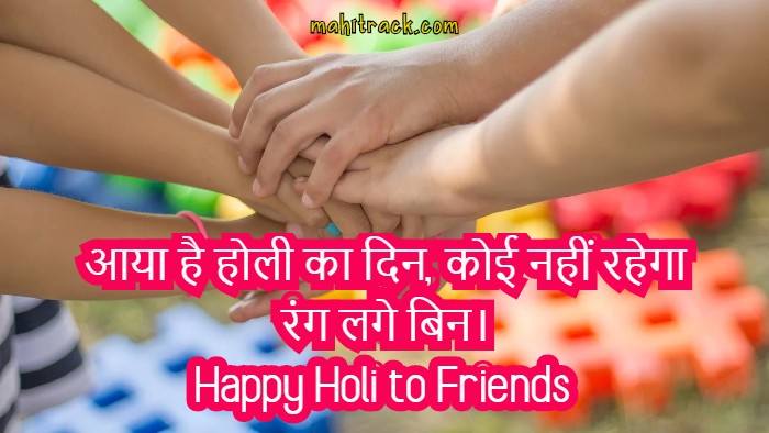 holi wishes for friends in hindi, holi message for friend in hindi