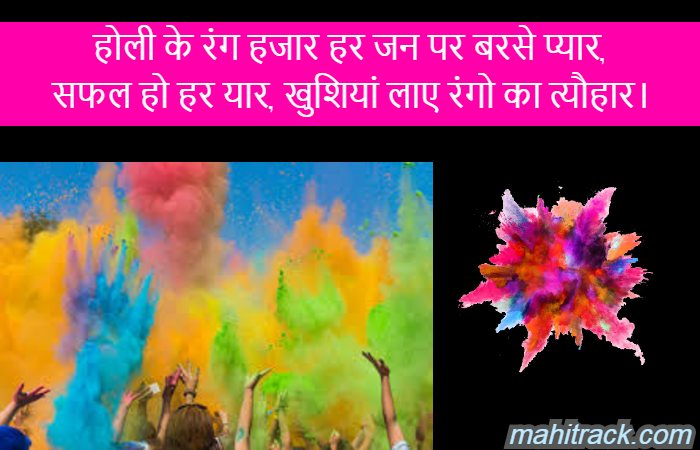 Happy Holi Wishes Messages SMS in Hindi for Whatsapp & Facebook