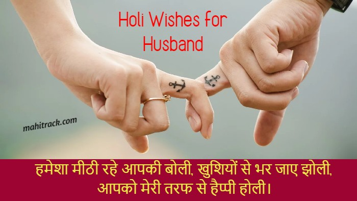 Holi Wishes for Husband in Hindi
