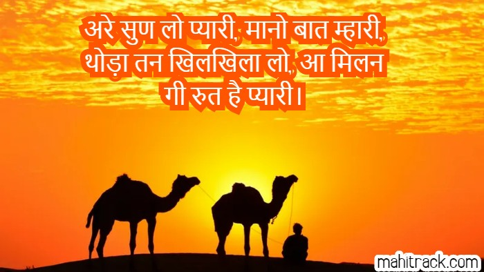 Rajasthani Shayari | राजस्थानी भाषा शायरी