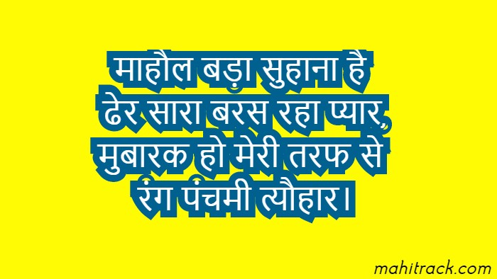 Happy Rang Panchami Wishes in Hindi