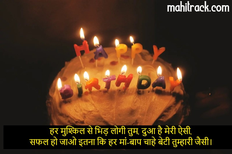 beti ke liye birthday wishes