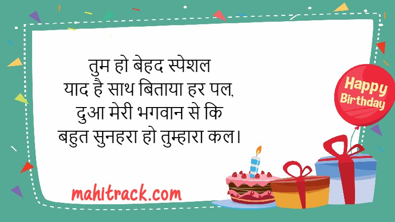 Birthday Shayari for Boyfriend in Hindi Image Download