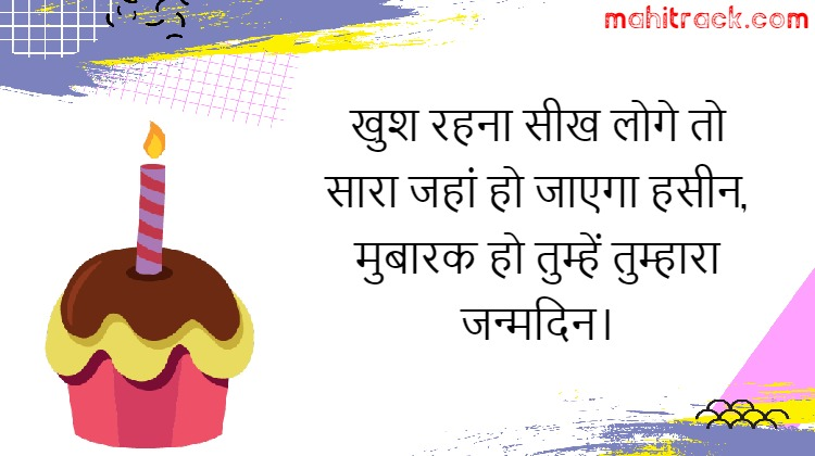 birthday shayari for daughter in hindi