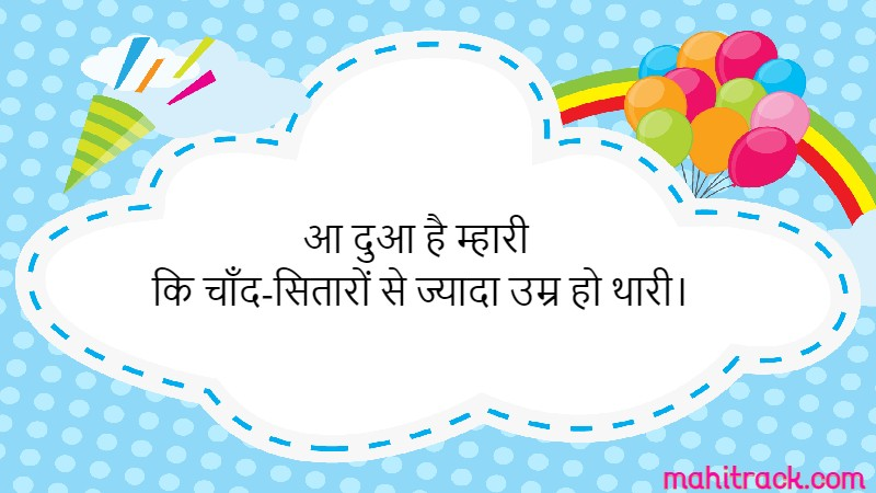 Birthday Shayari in Rajasthani