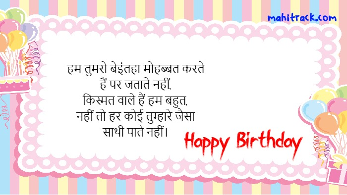 Birthday Wishes for Bf in Hindi