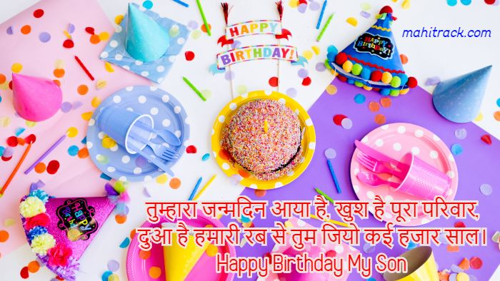 happy birthday wishes for son in hindi