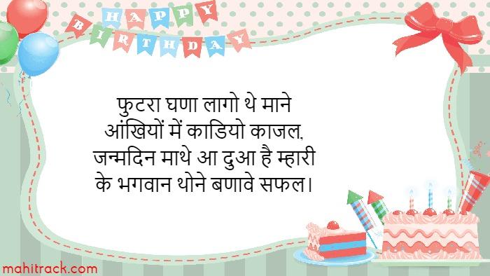 Birthday Wishes in Marwadi