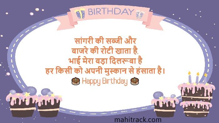 happy birthday wishes in rajasthani