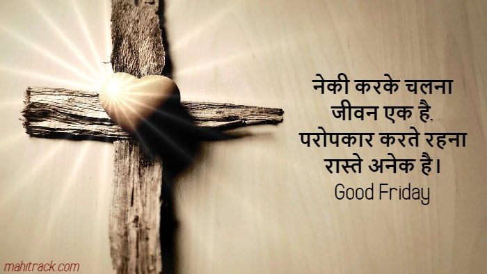 Good Friday Wishes, Messages, SMS, Quotes, Shayari in Hindi 2020