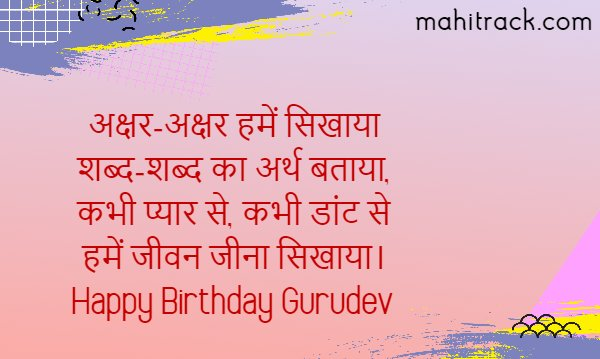 gurudev birthday status in hindi